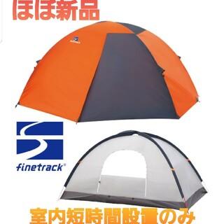 ファイントラック(finetrack)のファイントラック finetrack テント 2人 山岳 山テント ドーム ソロ(登山用品)