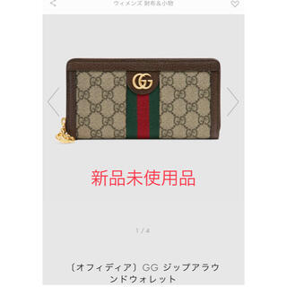 グッチ(Gucci)の新品未使用 GUCCI長財布 オフィディア(財布)