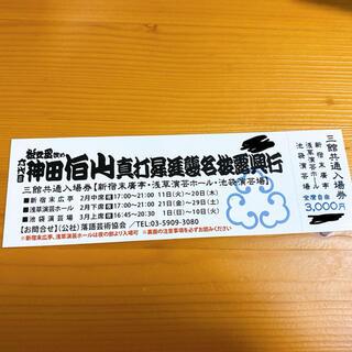 神田伯山 チケット(伝統芸能)