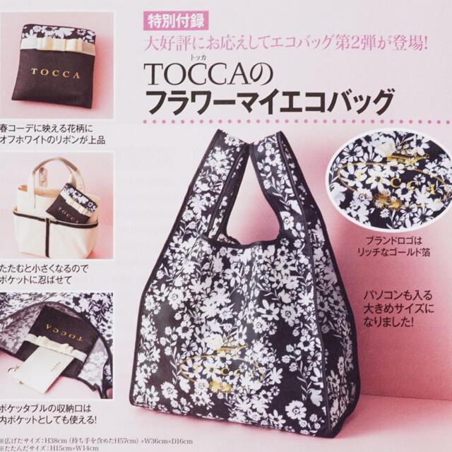 TOCCA(トッカ)の美人百花付録  TOCCA レディースのバッグ(エコバッグ)の商品写真