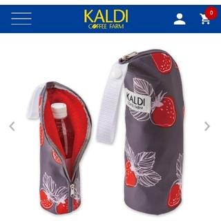 カルディ(KALDI)のカルディ いちごのボトルケース(日用品/生活雑貨)