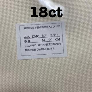 クロスステッチ 生地 DMC 18カウント ecru
