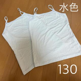 UNIQLO - サイズ130 ユニクロ エアリズム 胸2重 2枚セット 水色