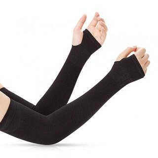 UVカット アームカバー 紫外線対策 ブラック両腕