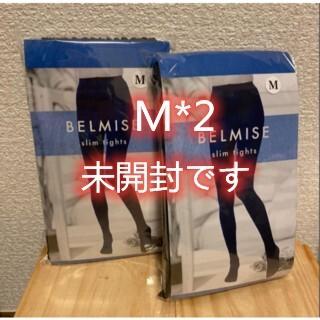 ★Mサイズ2枚★新品★スリムタイツセット★ベルミス★