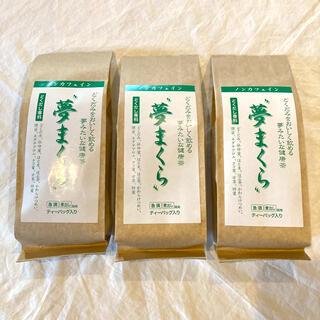 美味しい どくだみ茶 夢まくら 3袋 セット(茶)