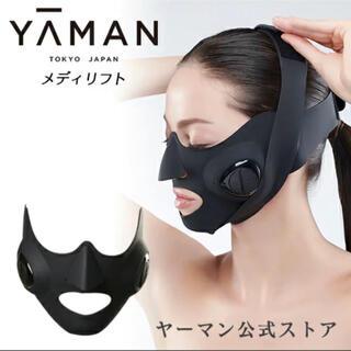 YA-MAN - 【新品未使用・未開封】YA−MAN メディリフト EP-14BB