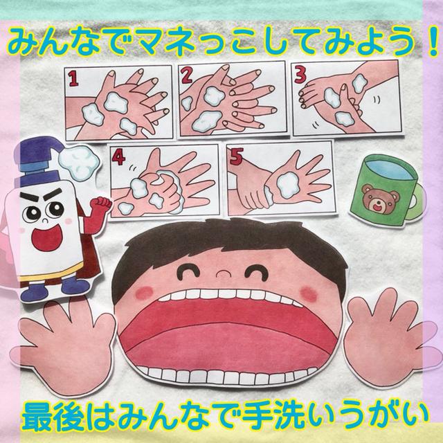 みんなで手洗いうがい パネルシアター ペープサート キッズ/ベビー/マタニティのおもちゃ(知育玩具)の商品写真
