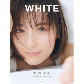 【応募券・ポスターなし】WHITE graph 005