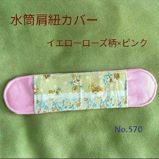 水筒肩紐カバー イエローローズ柄×ピンク(外出用品)