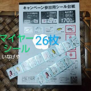 マイヤー(MEYER)のマイヤー シール 20枚 いなげや 台紙 普通郵便発送(ショッピング)