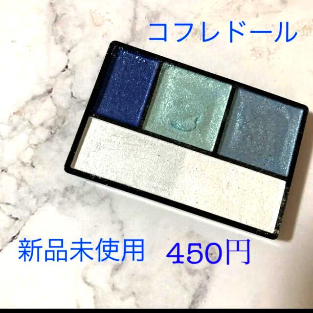 COFFRET D'OR(コフレドール)のコフレドールアイシャドー コスメ/美容のベースメイク/化粧品(アイシャドウ)の商品写真