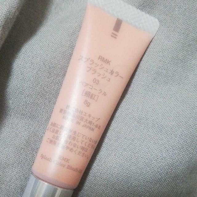 RMK(アールエムケー)のRMK スプラッシュカラーブラッシュ チーク コスメ/美容のベースメイク/化粧品(チーク)の商品写真