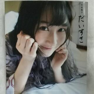 NMB48 - だいすき 矢倉楓子写真集