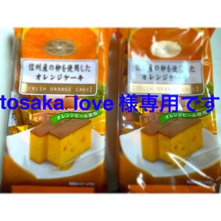 信州産の卵を使用した フレッシュ チョコケーキ 5個 オレンジケーキ 5個(菓子/デザート)