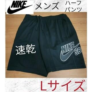 NIKE - 【速乾】ナイキ ハーフパンツ メンズ Lサイズ デカロゴ NIKE