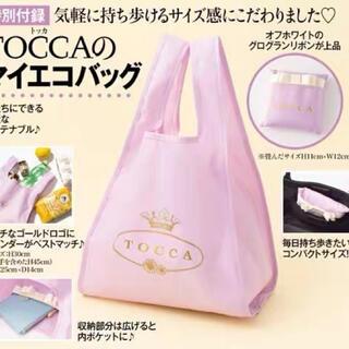 TOCCA - 美人百花9月号 TOCCA エコバッグ