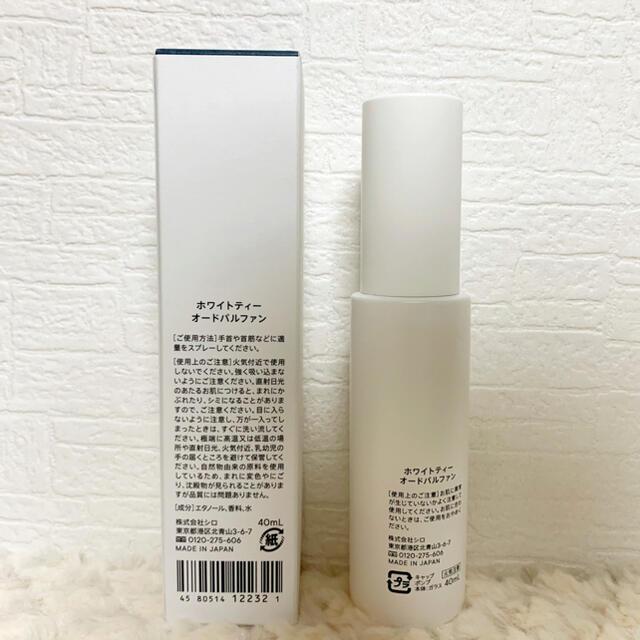 shiro(シロ)のSHIRO ホワイトティー オールドパルファン コスメ/美容の香水(香水(女性用))の商品写真