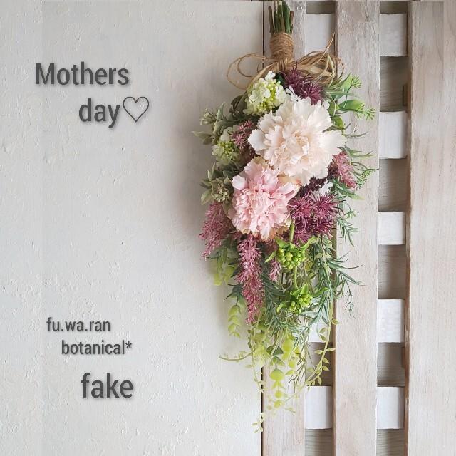 ✨専用  Mothers day✨大輪カーネーション(p) フェイクスワッグ  ハンドメイドのフラワー/ガーデン(その他)の商品写真