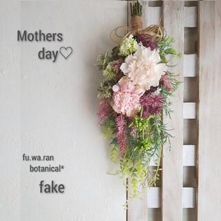 ✨専用  Mothers day✨大輪カーネーション(p) フェイクスワッグ (その他)