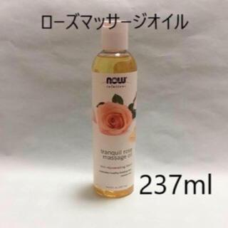 Now Foods  ローズマッサージオイル 237ml