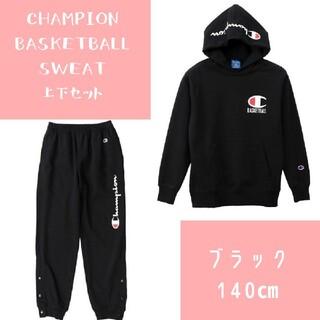 Champion - チャンピオン ジュニア バスケット ウェア スウェット パーカー パンツ セット