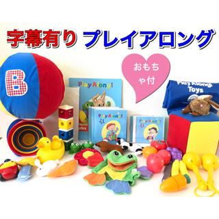 Disney - おもちゃ程度良好 プレイアロング おもちゃ DVD 字幕 ディズニー英語 dwe