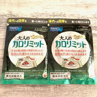 FANCL - FANCL大人のカロリミット 30日×2袋