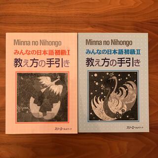 みんなの日本語初級1と2 教え方の手引き2冊セット(語学/参考書)