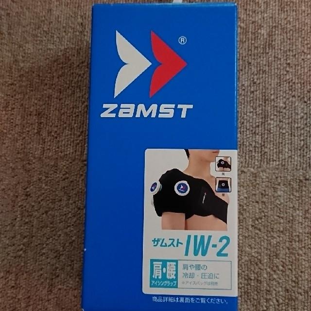ZAMST(ザムスト)のZAMST ザムスト IW-2 肩・腰 アイシングラップ スポーツ/アウトドアのトレーニング/エクササイズ(トレーニング用品)の商品写真