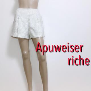アプワイザーリッシェ(Apuweiser-riche)のもて服♪アプワイザーリッシェ ラメツイードショートパンツ♡レッセパッセ ストラ(ショートパンツ)