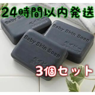 【新品未開封】ベイビースキンソープ ベイビーちゃん 80g×3個 石鹸(洗顔料)