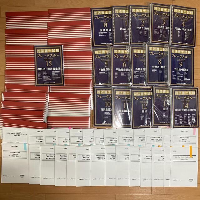TAC出版(タックシュッパン)の【激レア!】 2021年 司法書士 新全日制本科講座 根本先生 DVD  クラス エンタメ/ホビーの本(資格/検定)の商品写真