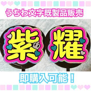 うちわ屋さん【うちわ文字 既製品】即購入可能!