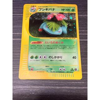 ポケモン - ポケモンカードe フシギバナ キラ1ed