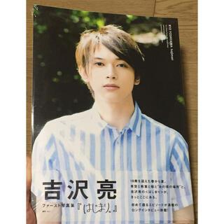 ワニブックス(ワニブックス)のはじまり。 吉沢亮ファ-スト写真集(アート/エンタメ)