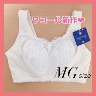 Wacoal - ワコール ナイトアップブラ  レーシィタイプ   MGサイズ クリーム色