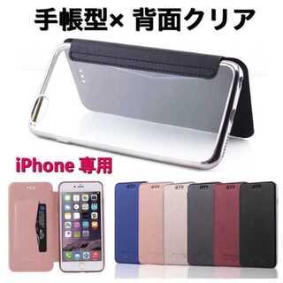 iPhoneケース クリア手帳