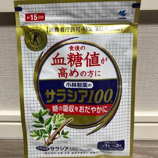 コバヤシセイヤク(小林製薬)の【新品未開封】サラシア100 15日分(ダイエット食品)