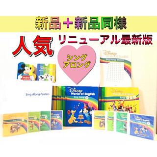 Disney - 新品+新品同様 最新 シングアロング 絵本 CD ポスターディズニー英語 dwe
