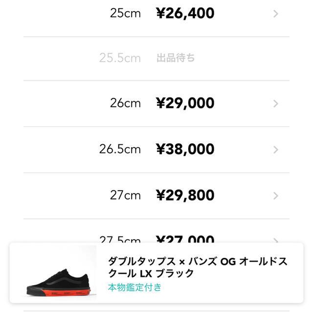 W)taps(ダブルタップス)のWTAPS x VANS OLD SKOOL LX 27CM 美品 メンズの靴/シューズ(スニーカー)の商品写真