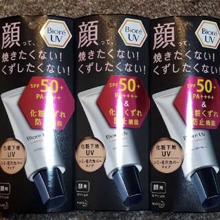 Biore - 【3個】ビオレUV SPF50+の化粧下地UV シミ・毛穴カバータイプ 30g