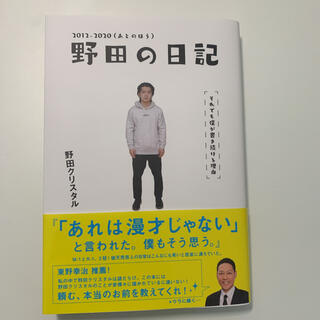 ワニブックス(ワニブックス)の野田の日記 2012-2020(あとのほう)それでも僕が書き続ける理由(アート/エンタメ)