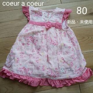 クーラクール(coeur a coeur)の新品・未使用♡ クーラクール ワンピース 80(ワンピース)