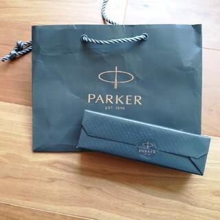 パーカー(Parker)のパーカーボールペン(ペン/マーカー)