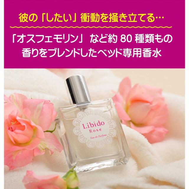 LCラブコスメ リビドーロゼ コスメ/美容のボディケア(その他)の商品写真