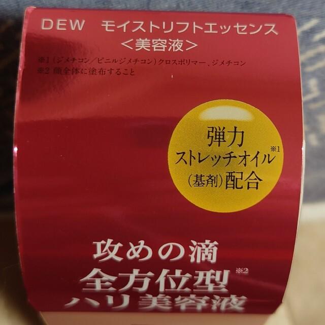 DEW(デュウ)のDEW モイストリフトエッセンス  3点セット コスメ/美容のスキンケア/基礎化粧品(美容液)の商品写真