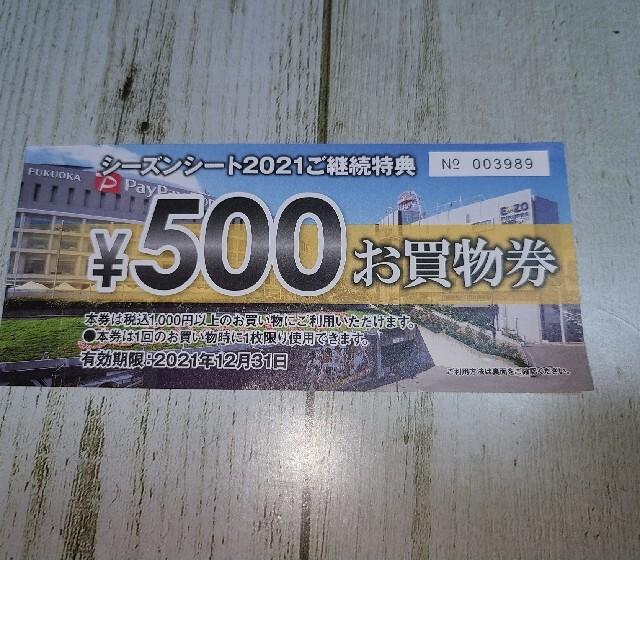 福岡ソフトバンクホークス(フクオカソフトバンクホークス)のSoftBank 楽天イーグルス 4枚 スポーツ/アウトドアの野球(応援グッズ)の商品写真