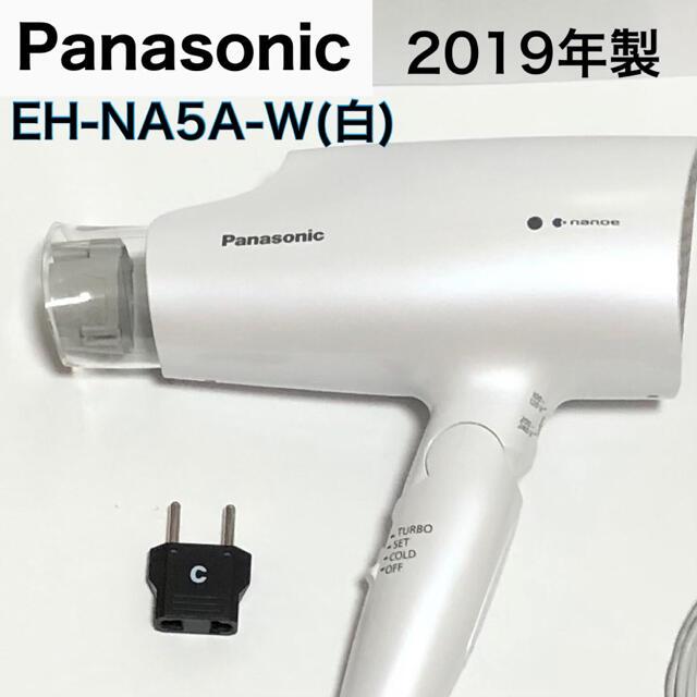 Panasonic(パナソニック)の【匿名配送】Panasonic ドライヤー 2019年製 EH-NA5Aホワイト スマホ/家電/カメラの美容/健康(ドライヤー)の商品写真
