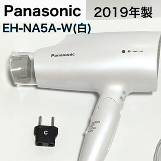 Panasonic - 【匿名配送】Panasonic ドライヤー 2019年製 EH-NA5Aホワイト